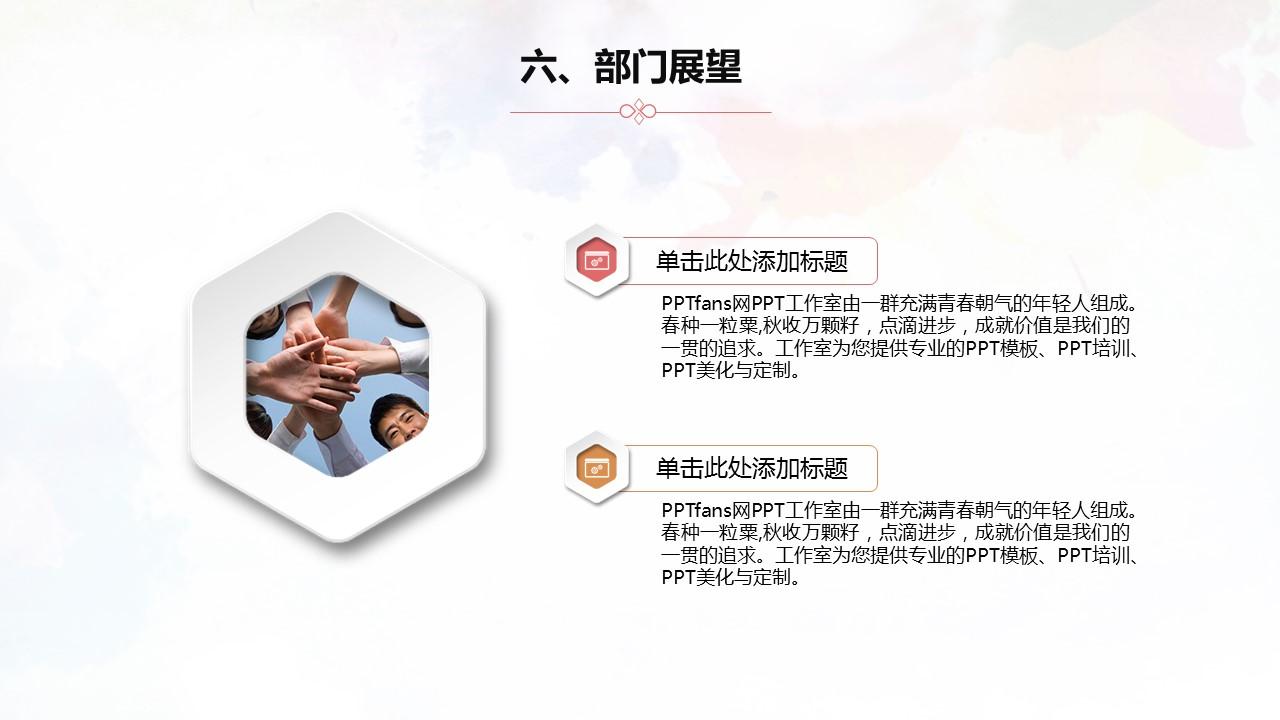 开学季大学社团招新PPT模板下载_预览图15