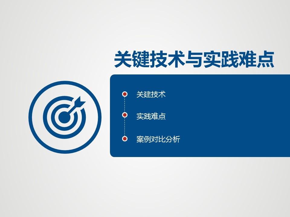 蓝色简洁风格高校论文答辩PPT模板下载_预览图15