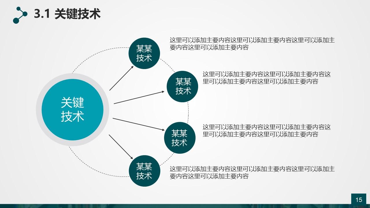 高等学府论文答辩动态PowerPoint模板_预览图15