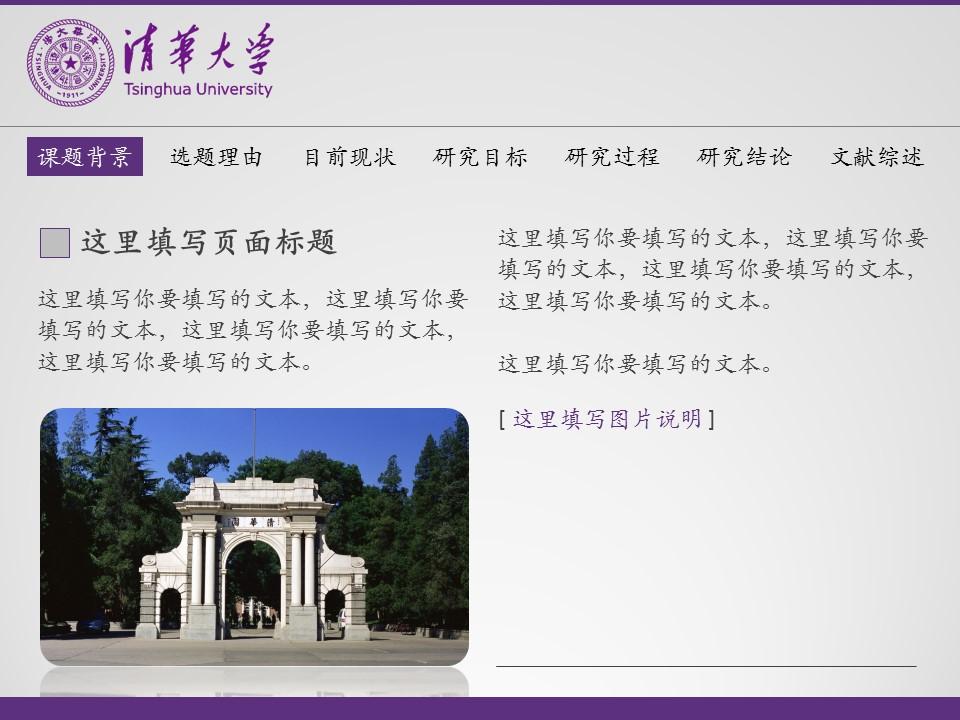 紫色简洁高等学府论文答辩PPT模板下载_预览图4