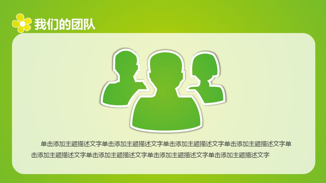 绿色清新学生会招新PPT模板下载_预览图4
