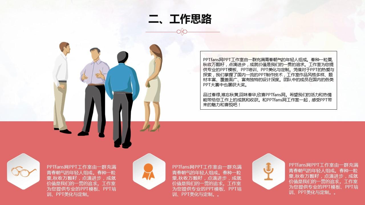 开学季大学社团招新PPT模板下载_预览图4