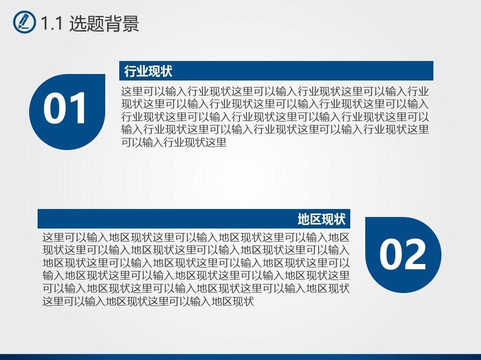 蓝色简洁风格高校论文答辩PPT模板下载_预览图4