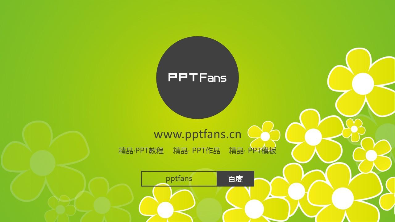 绿色清新学生会招新PPT模板下载_预览图14
