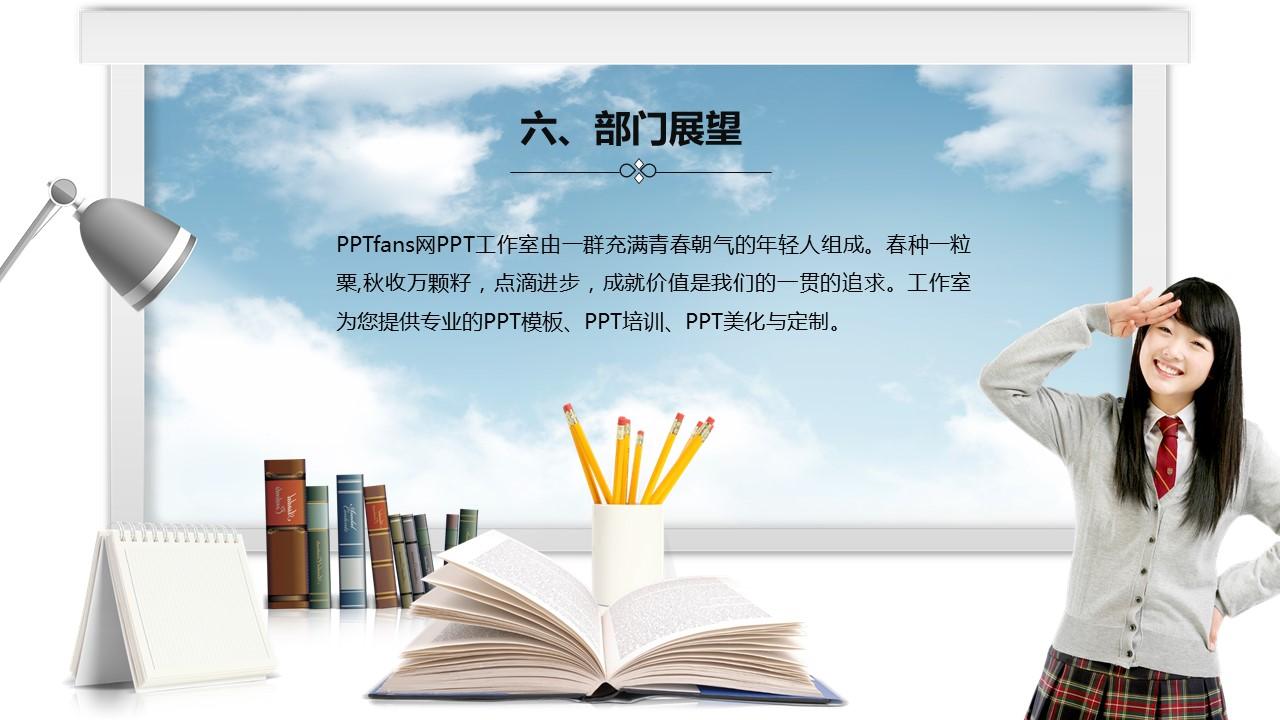 开学季大学社团招新PPT模板下载_预览图14