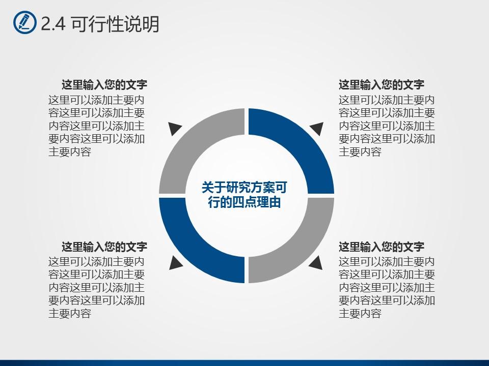 蓝色简洁风格高校论文答辩PPT模板下载_预览图14