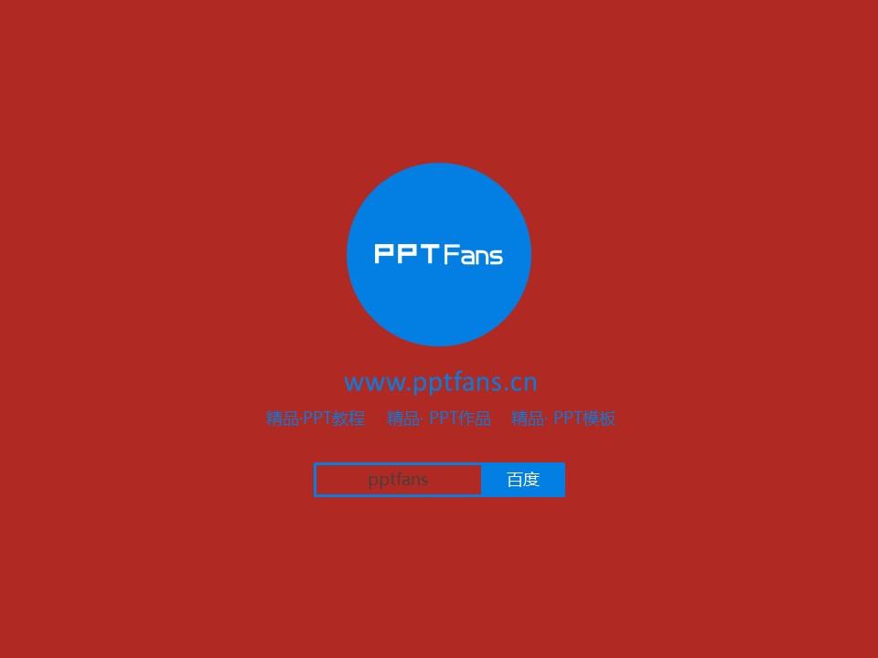 蓝色简洁风格高校论文答辩PPT模板下载_预览图31