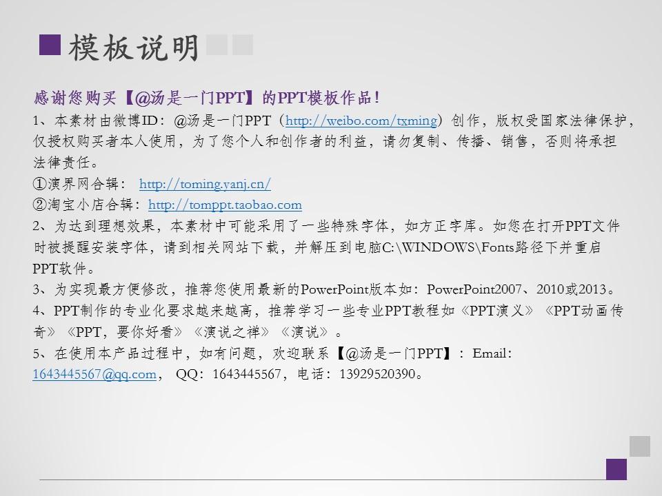 紫色简洁高等学府论文答辩PPT模板下载_预览图12