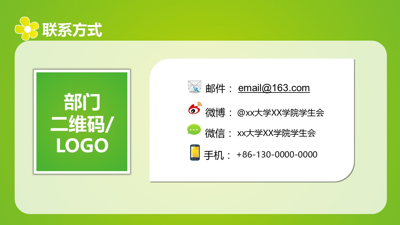 绿色清新学生会招新PPT模板下载_预览图12