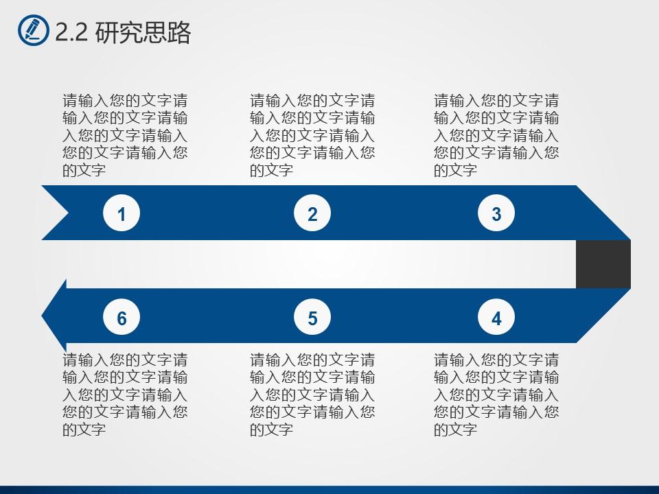 蓝色简洁风格高校论文答辩PPT模板下载_预览图12