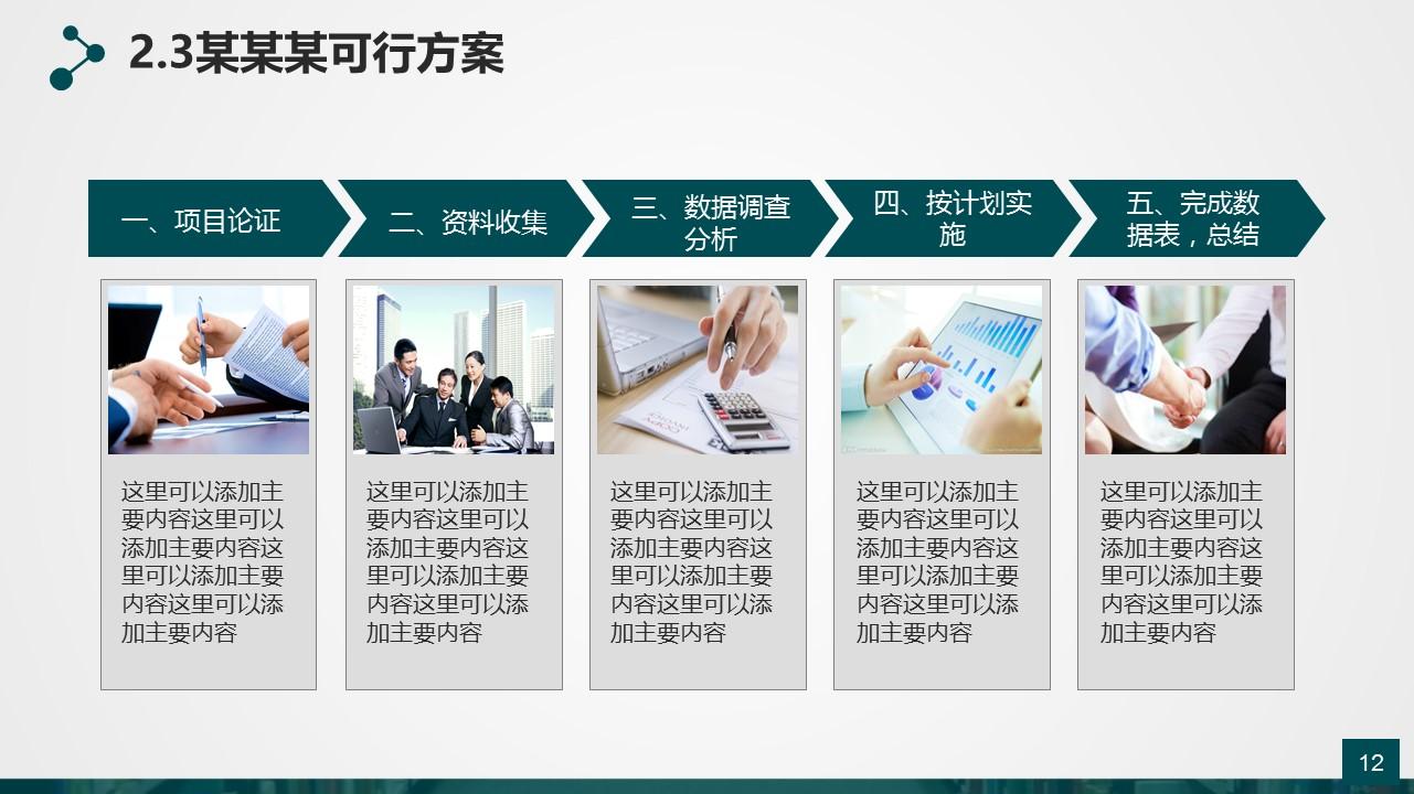 高等学府论文答辩动态PowerPoint模板_预览图12