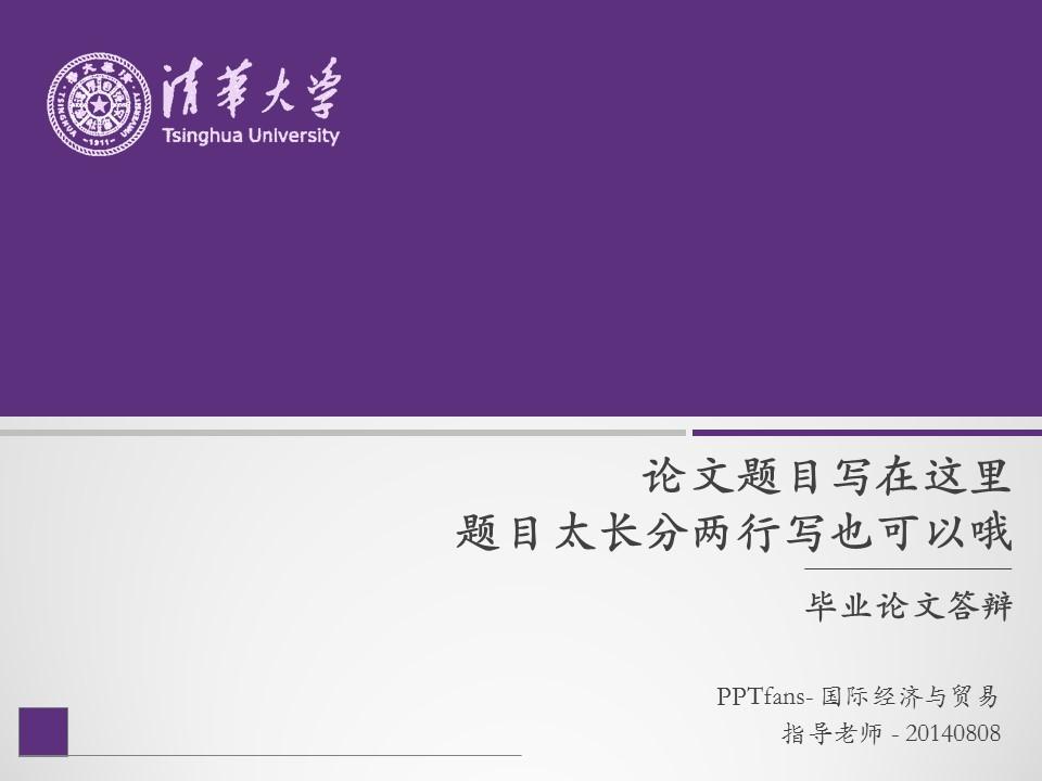 紫色简洁高等学府论文答辩PPT模板下载_预览图1