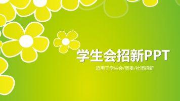绿色清新学生会招新PPT模板下载