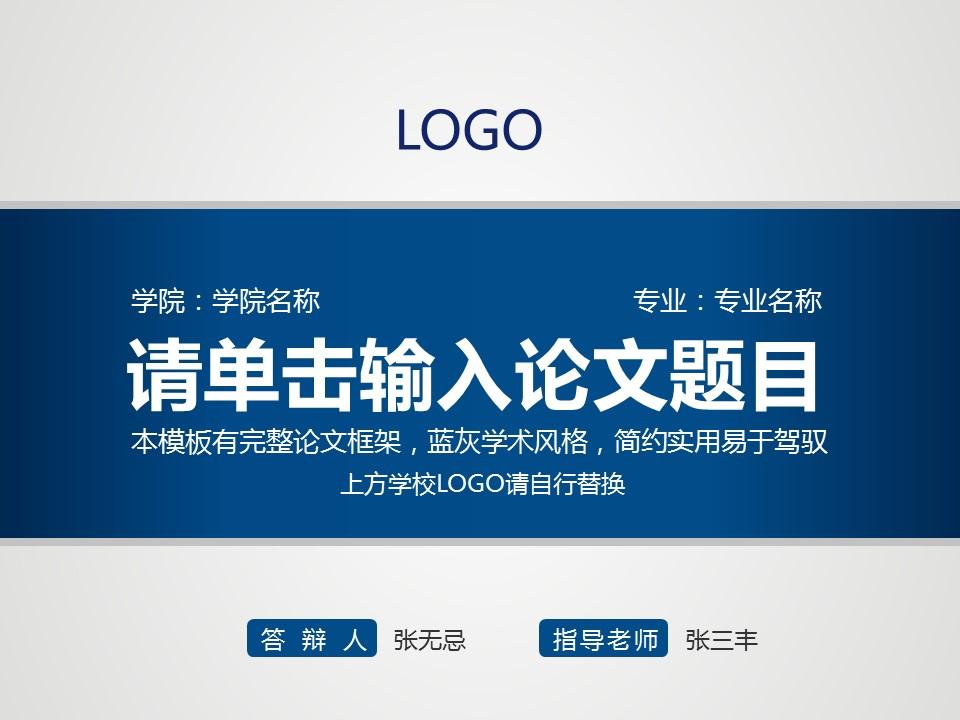 蓝色简洁风格高校论文答辩PPT模板下载_预览图1
