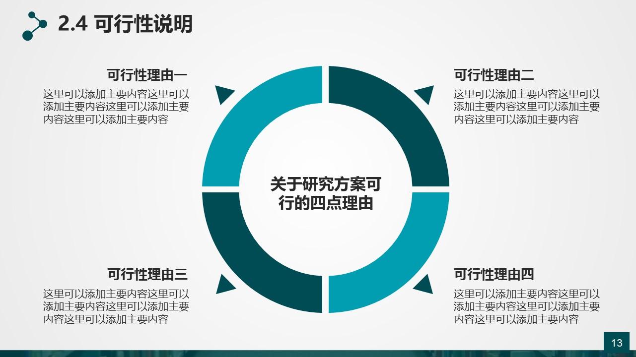 高等学府论文答辩动态PowerPoint模板_预览图13
