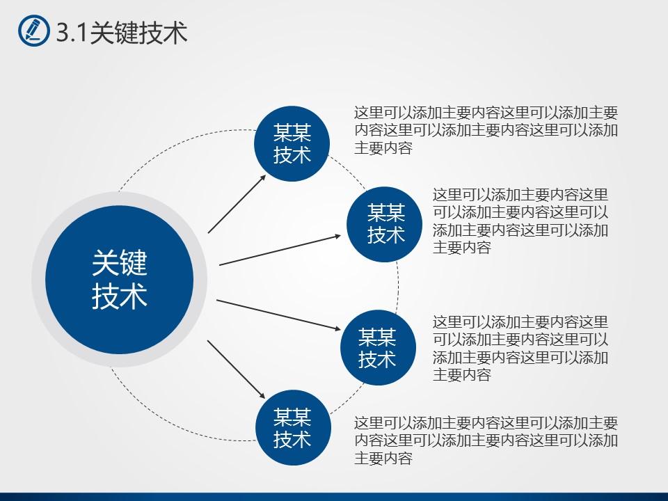 蓝色简洁风格高校论文答辩PPT模板下载_预览图16