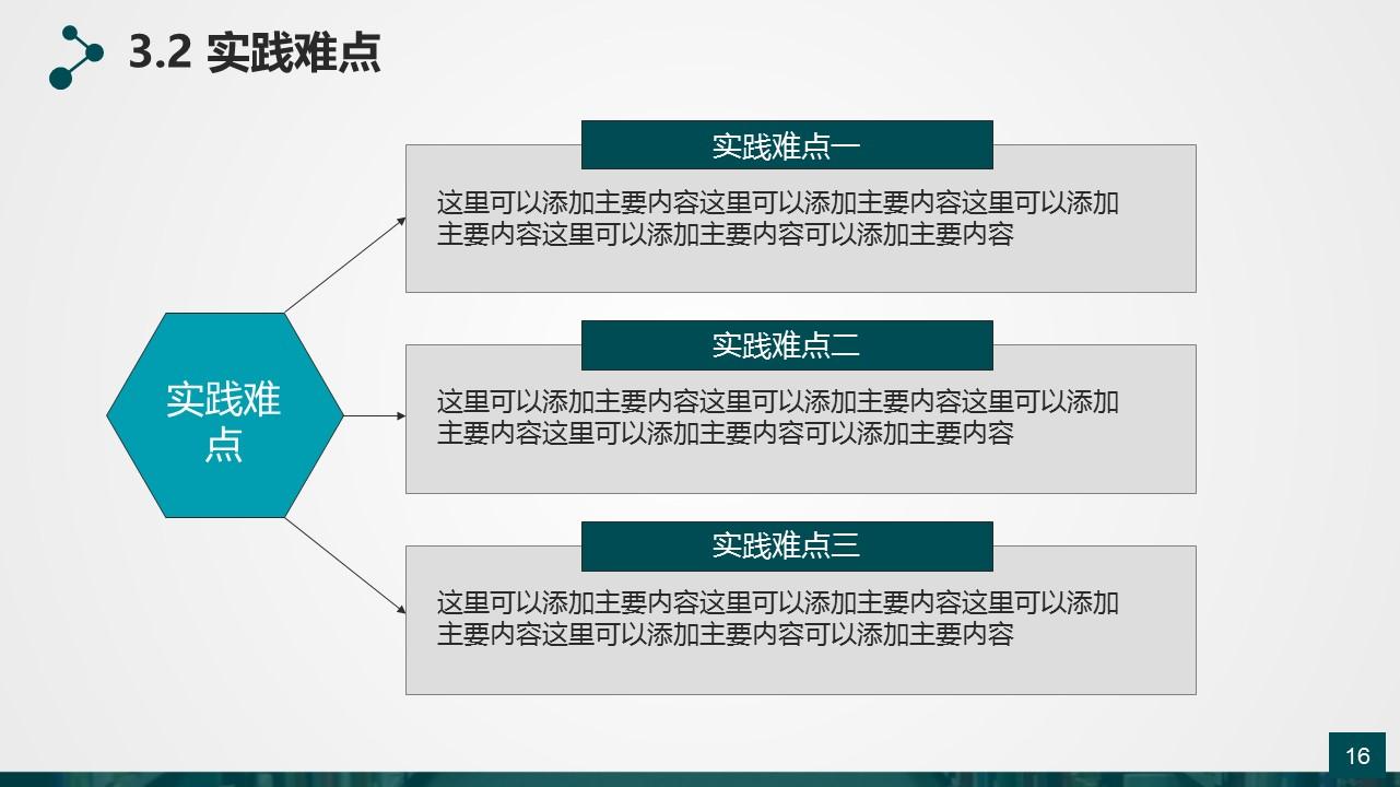 高等学府论文答辩动态PowerPoint模板_预览图16