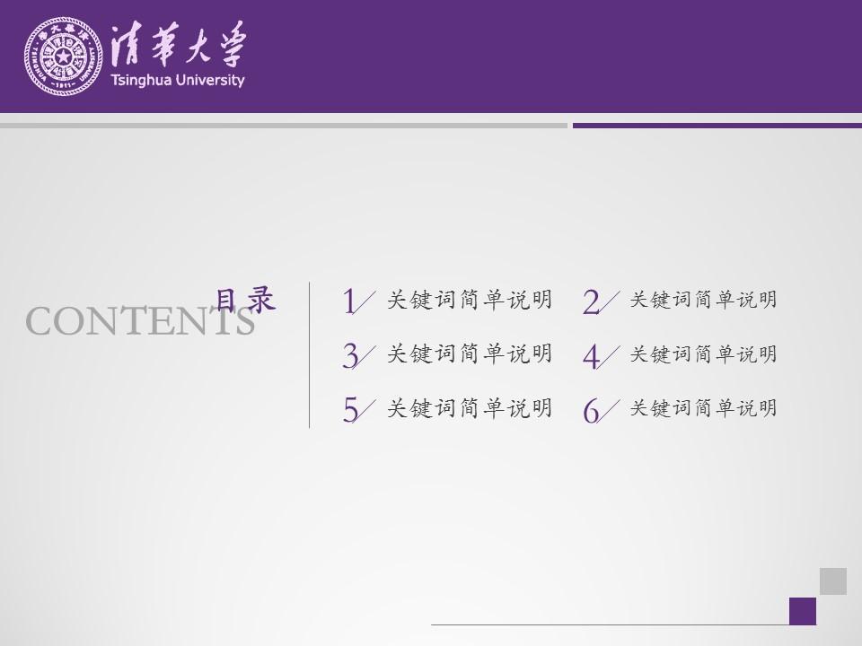 紫色简洁高等学府论文答辩PPT模板下载_预览图2