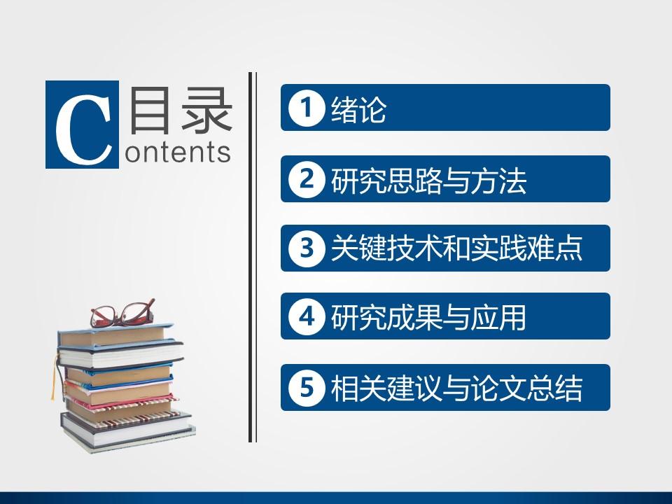 蓝色简洁风格高校论文答辩PPT模板下载_预览图2