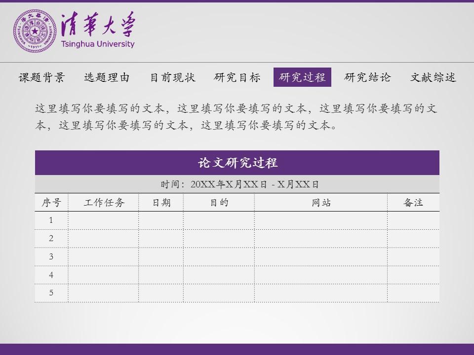 紫色简洁高等学府论文答辩PPT模板下载_预览图8