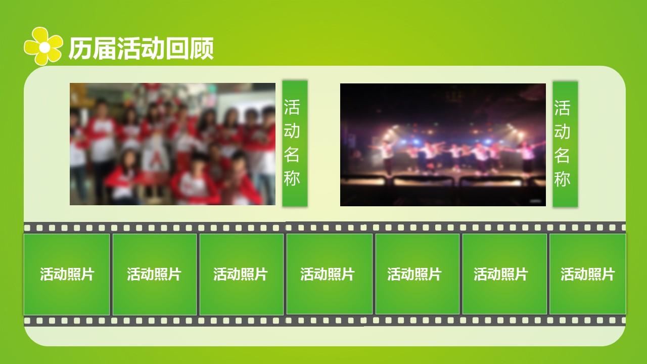 绿色清新学生会招新PPT模板下载_预览图8