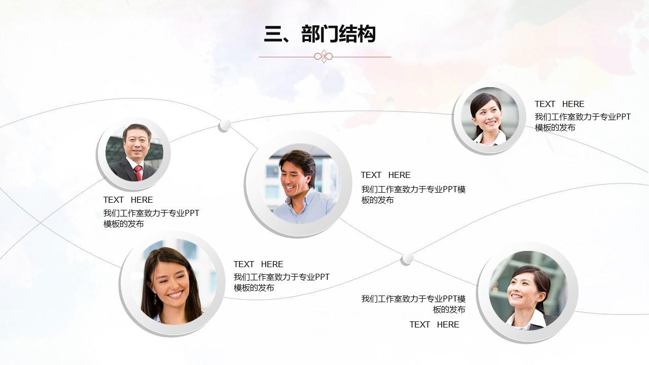 开学季大学社团招新PPT模板下载_预览图8