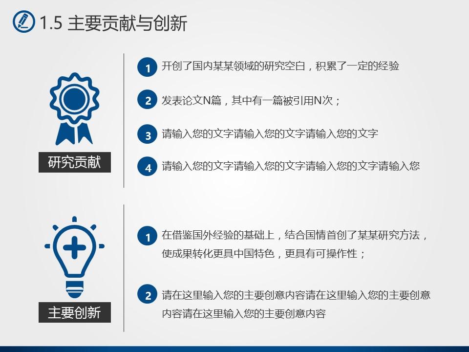蓝色简洁风格高校论文答辩PPT模板下载_预览图8