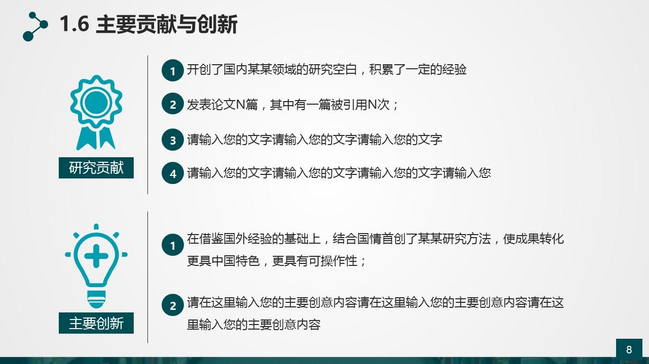高等学府论文答辩动态PowerPoint模板_预览图8