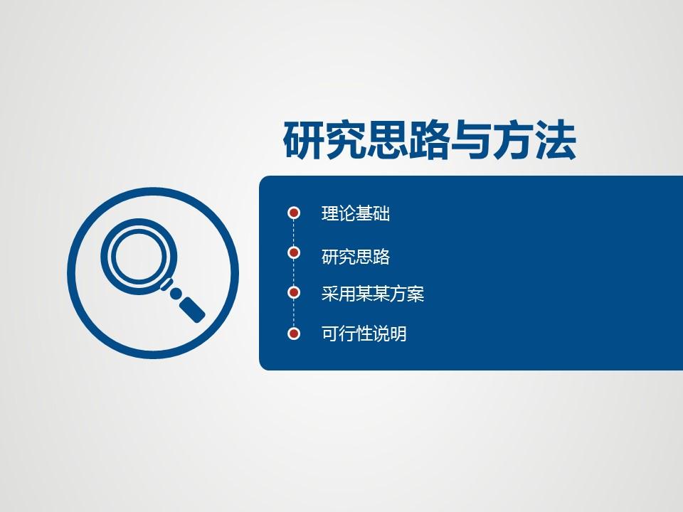 蓝色简洁风格高校论文答辩PPT模板下载_预览图10