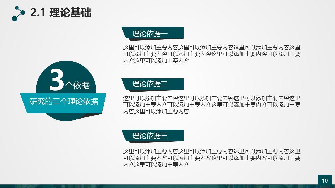 高等学府论文答辩动态PowerPoint模板_预览图10