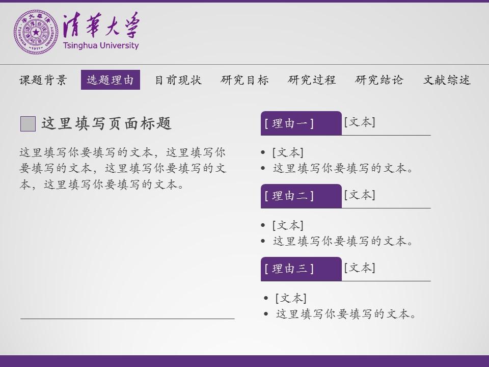 紫色简洁高等学府论文答辩PPT模板下载_预览图5