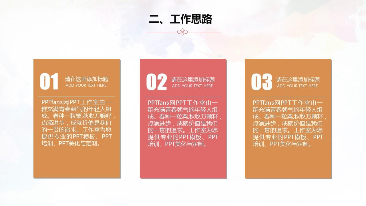 开学季大学社团招新PPT模板下载_预览图5