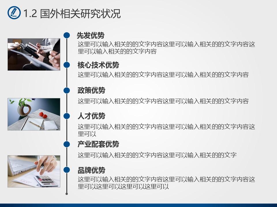 蓝色简洁风格高校论文答辩PPT模板下载_预览图5