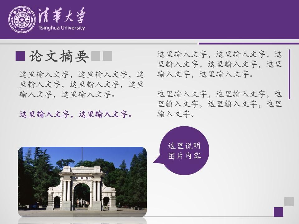 紫色简洁高等学府论文答辩PPT模板下载_预览图3