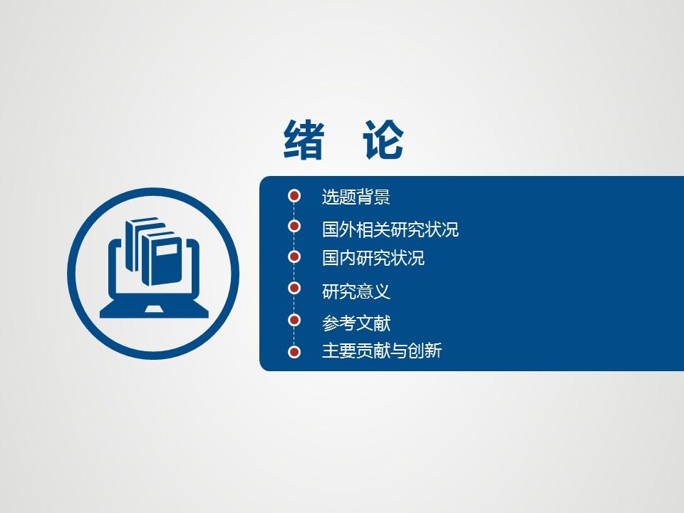 蓝色简洁风格高校论文答辩PPT模板下载_预览图3