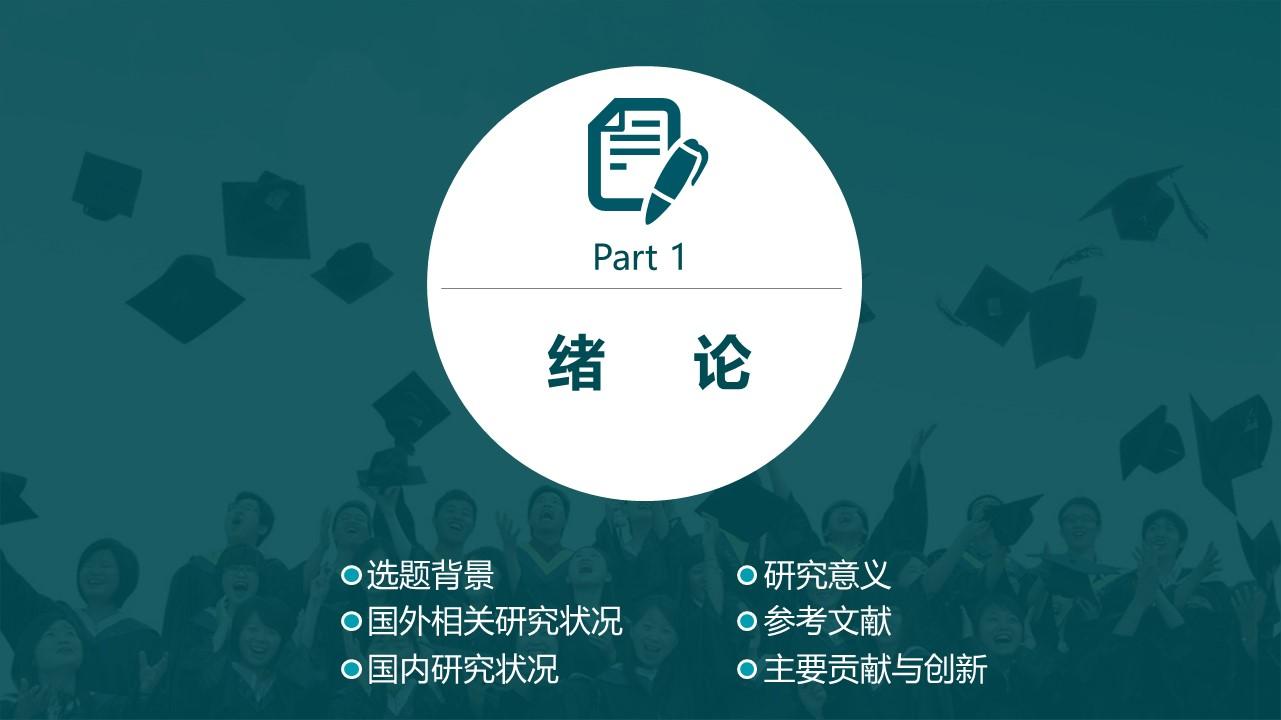 高等学府论文答辩动态PowerPoint模板_预览图3