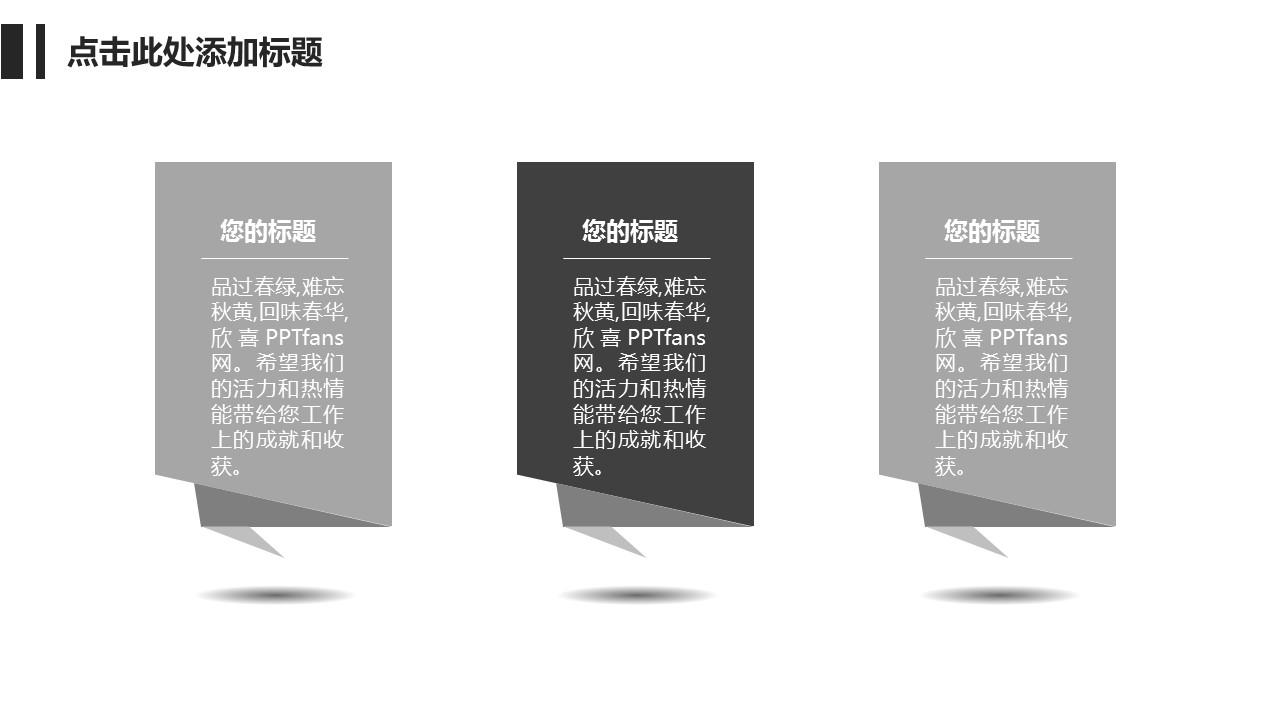 黑白极简毕业答辩通用PPT模板下载_预览图6
