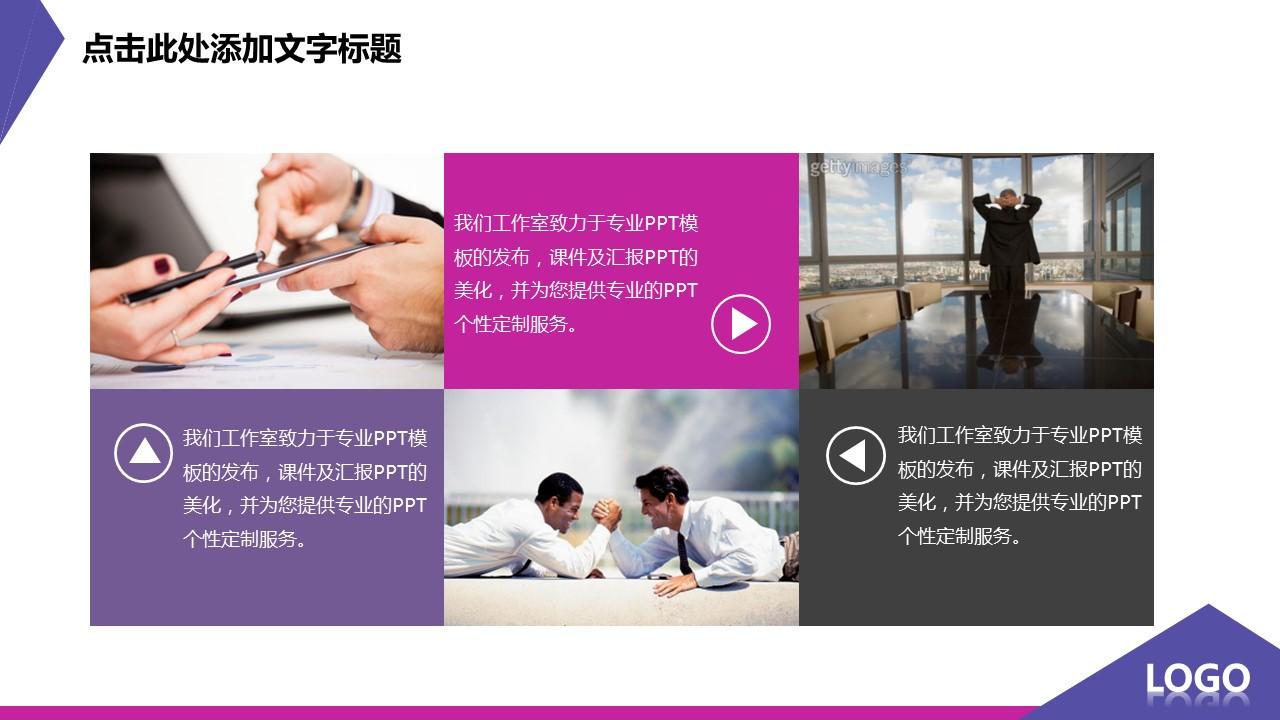 紫色炫酷扁平化个性创意PPT模板_预览图6