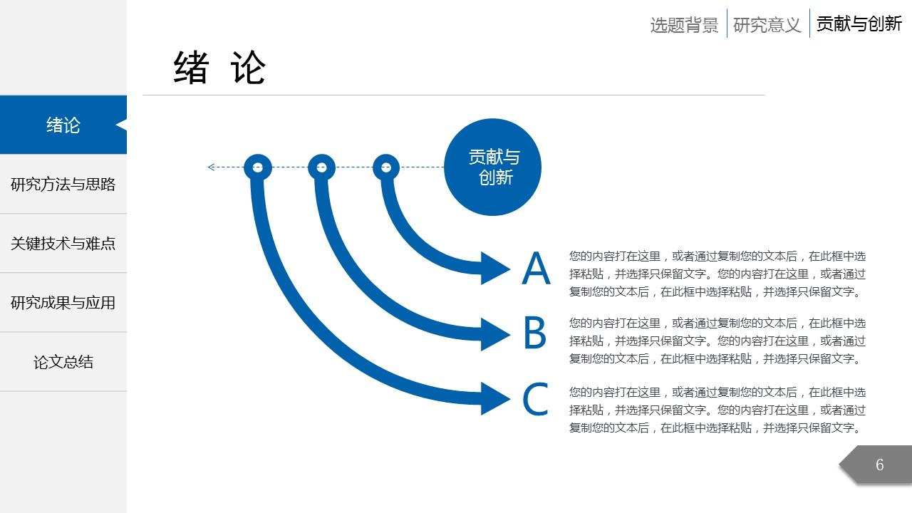 简约精致毕业论文答辩PowerPoint模板_预览图27