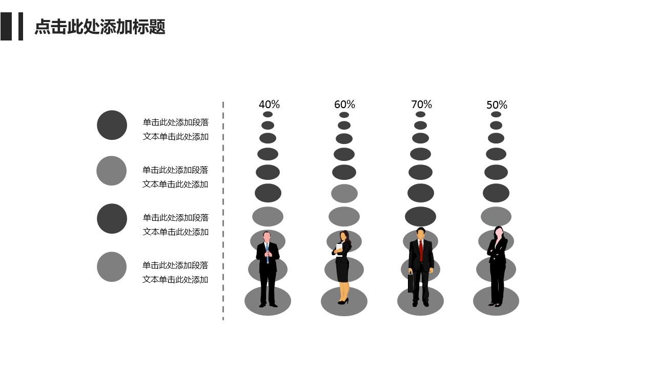 黑白极简毕业答辩通用PPT模板下载_预览图19