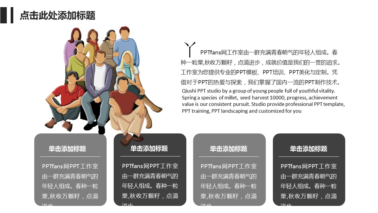 黑白极简毕业答辩通用PPT模板下载_预览图24