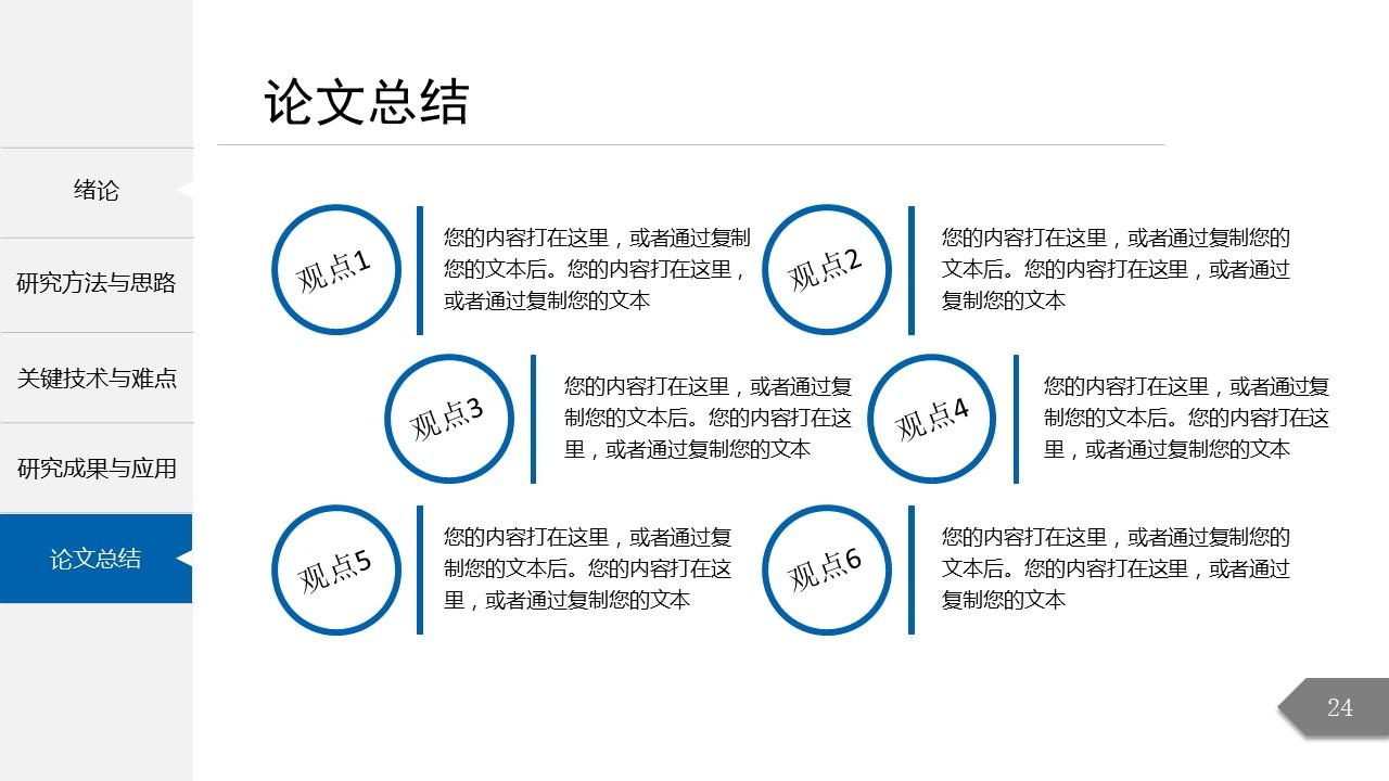 简约精致毕业论文答辩PowerPoint模板_预览图18