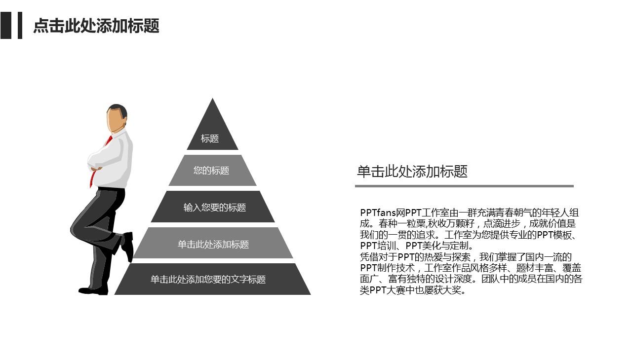 黑白极简毕业答辩通用PPT模板下载_预览图23