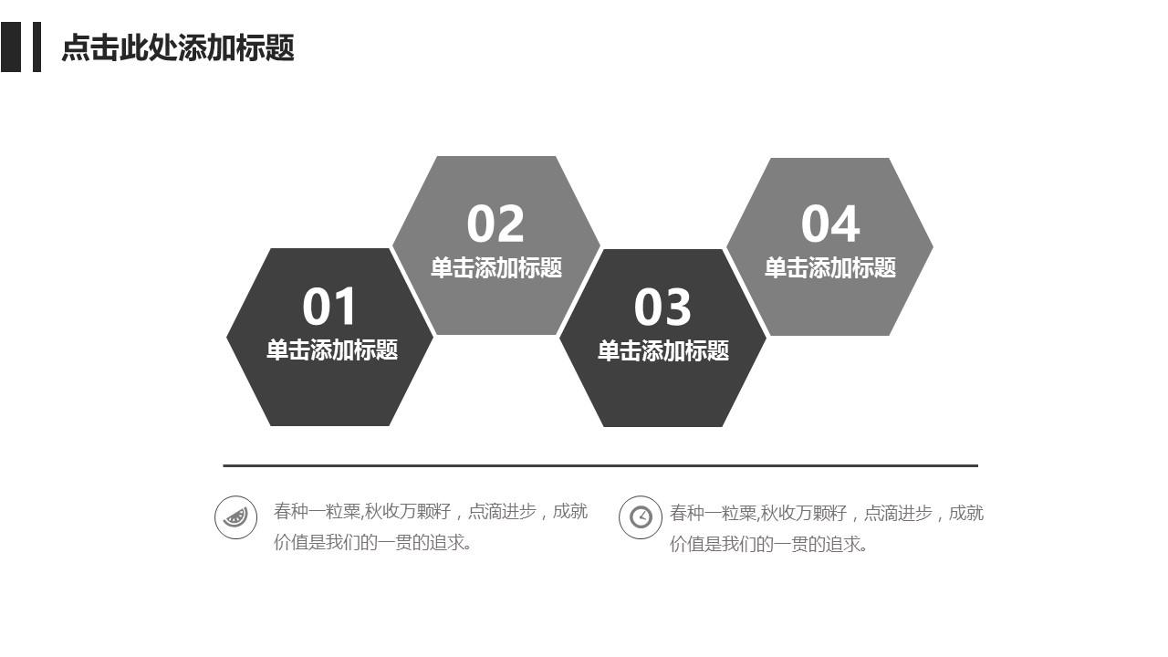 黑白极简毕业答辩通用PPT模板下载_预览图9