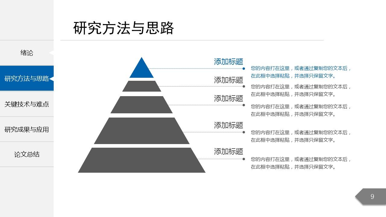 简约精致毕业论文答辩PowerPoint模板_预览图3