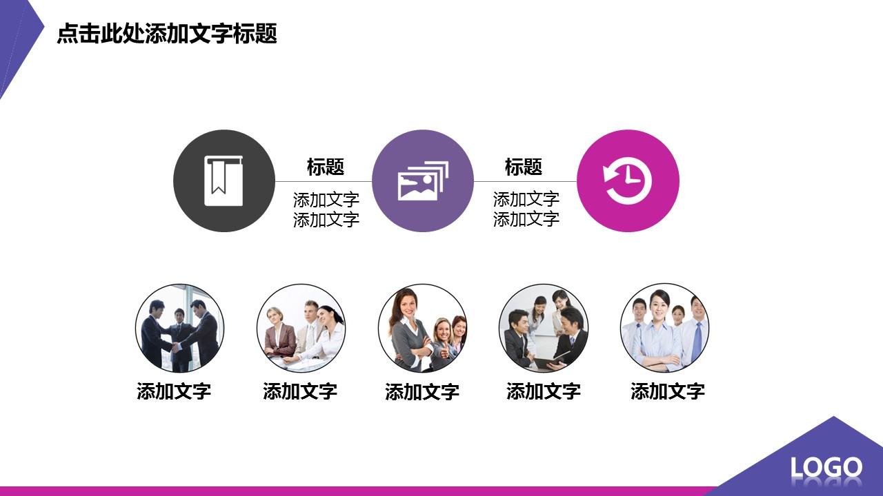 紫色炫酷扁平化个性创意PPT模板_预览图11
