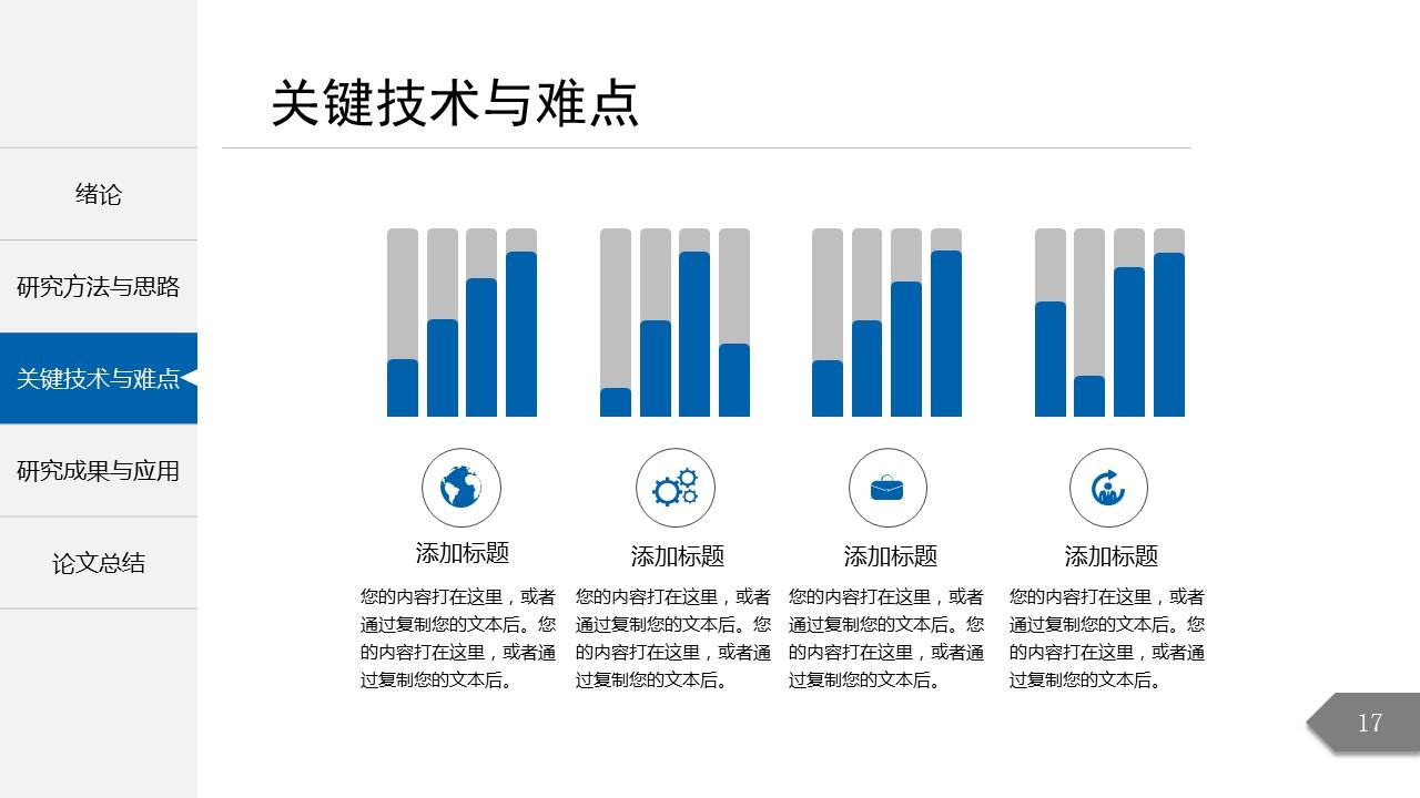 简约精致毕业论文答辩PowerPoint模板_预览图11