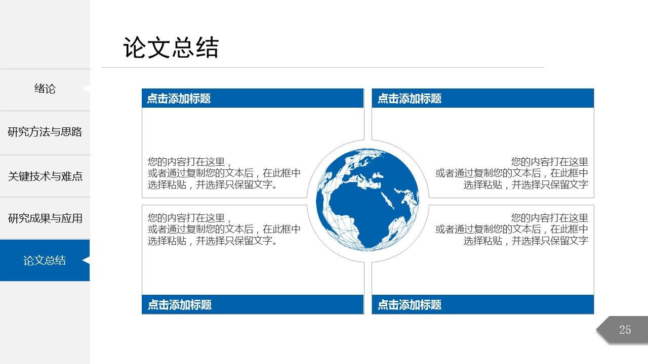 简约精致毕业论文答辩PowerPoint模板_预览图19