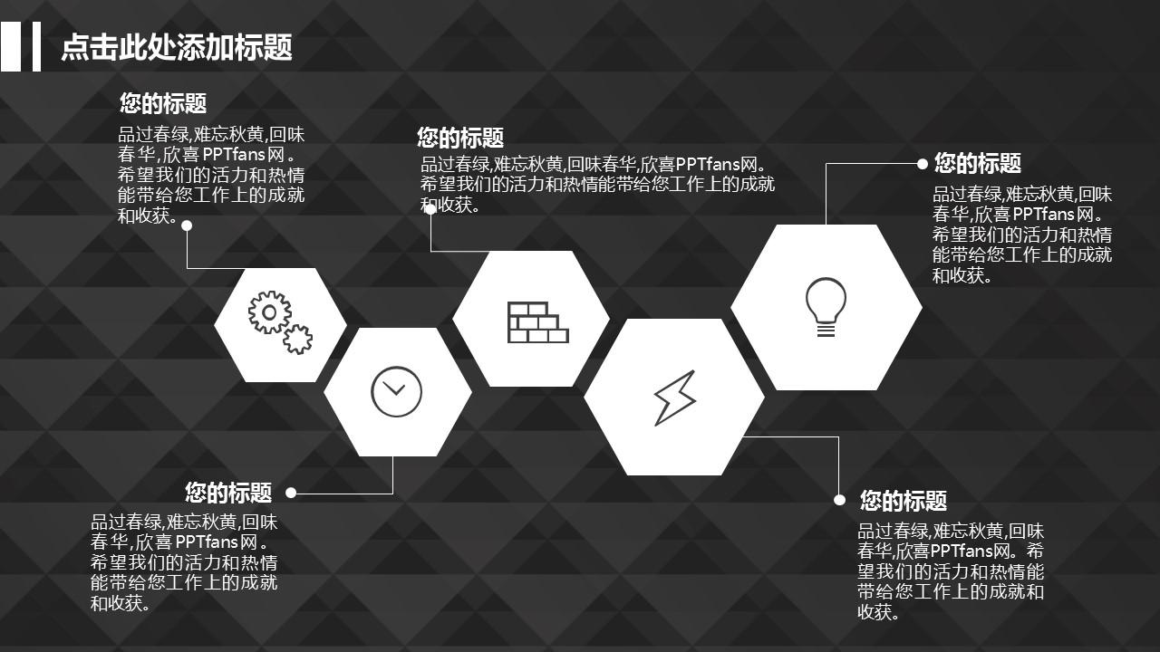 黑白极简毕业答辩通用PPT模板下载_预览图7