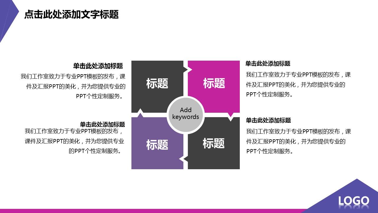 紫色炫酷扁平化个性创意PPT模板_预览图7